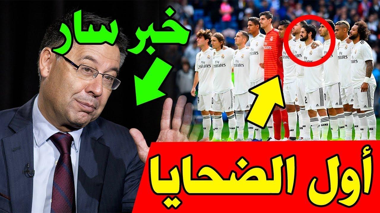عاجل ريال يضحي بأسينسيو ويريد نجم كبير|خبر سار لبرشلونة|يونايتد متمسك بـ مارسيال |مارسيلو يكسر النحس