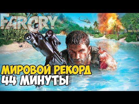 ОН ПРОШЕЛ Far Cry ЗА 44 МИНУТЫ - Мировой Рекорд в Far Cry