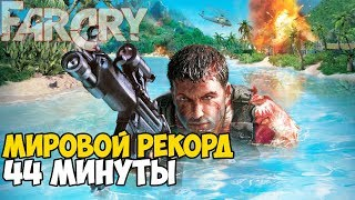 Скачать ОН ПРОШЕЛ Far Cry ЗА 44 МИНУТЫ Мировой Рекорд в Far Cry