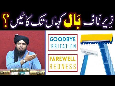 Zair-e-Naaf Baal (HAIR) Kahan Tak Katain ??? Nature Vs Khatna & Nakhun ! (Engr. Muhammad Ali Mirza)
