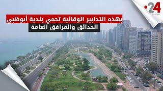 بهذه التدابير الوقائية تحمي بلدية أبوظبي الحدائق والمرافق العامة