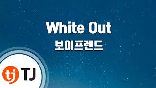 White Out_BOYFRIEND 보이프렌드_TJ노래방 (Karaoke/lyrics/romanization/KOREAN)
