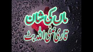 Video MAAN KI SHAN (Azmatan Maan Diyan) By Qari Safiullah Butt Presented By ENTERTAIN 137 download MP3, 3GP, MP4, WEBM, AVI, FLV Juli 2018