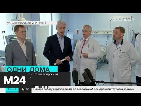 Москвичей старше 65 лет попросили сесть на карантин - Москва 24