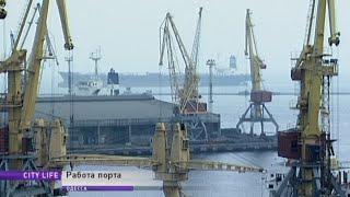 CITY LIFE. Работа Одесского порта