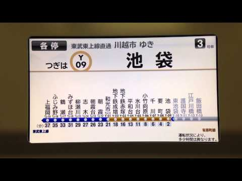 13-12-10 Tokyo Metro In-car Display part 1