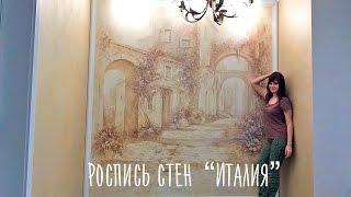 стены в квартире -  РОСПИСЬ  (speed painting wall ART)(Лучший способ украсить стены в квартире - художественная ручная роспись. Тематика рисунка на стене может..., 2015-09-10T12:38:48.000Z)