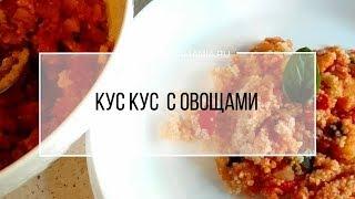 Рецепт Термомикс: Кус кус с овощами