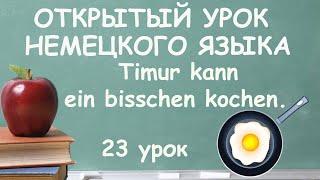 23 Открытый урок немецкого