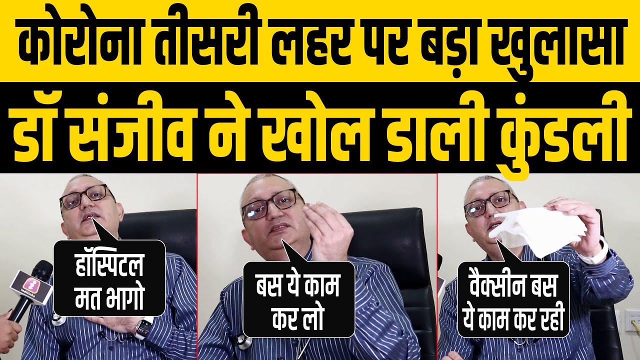 #Corona पर प्रसिद्ध डॉक्टर Sanjeev Kumar ने फिर किया खुलासा, हिल उठा इंटरनेट, वाह वाह करेगा WHO