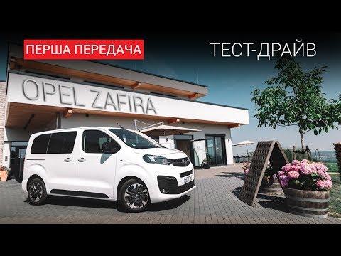 Opel Zafira C (рестайлінг) Мінівен
