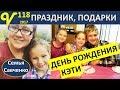 День Рождения Кэти 9 лет Праздник многодетной семьи Савченко mp3