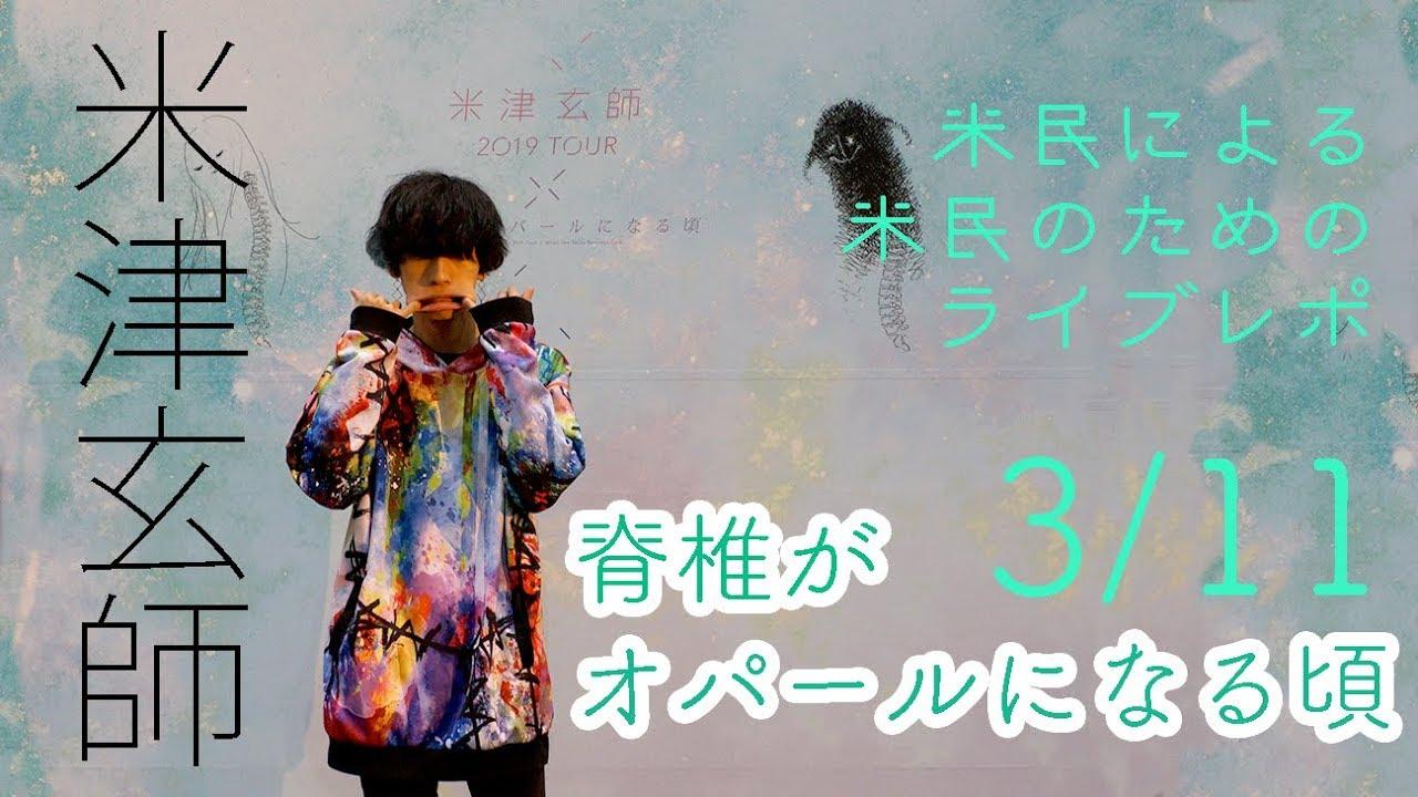 脊オパ】米津玄師幕張2日目ツアー最終日をライブレポしました - YouTube