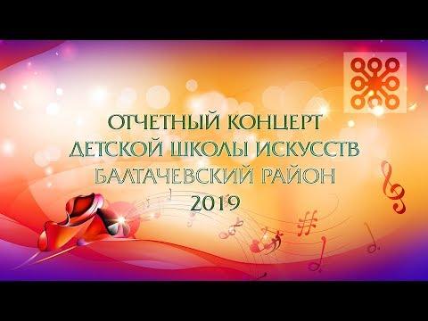 Отчетный концерт детской школы искусств Балтачевского района 16.05.19