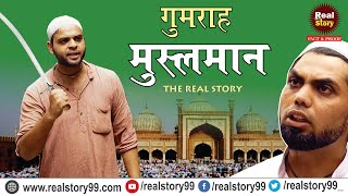 EID AL- ADHA | Bakrid Spacial || Real Story | Bakrid | Sadguru Rampal JI | Motivational story hindi