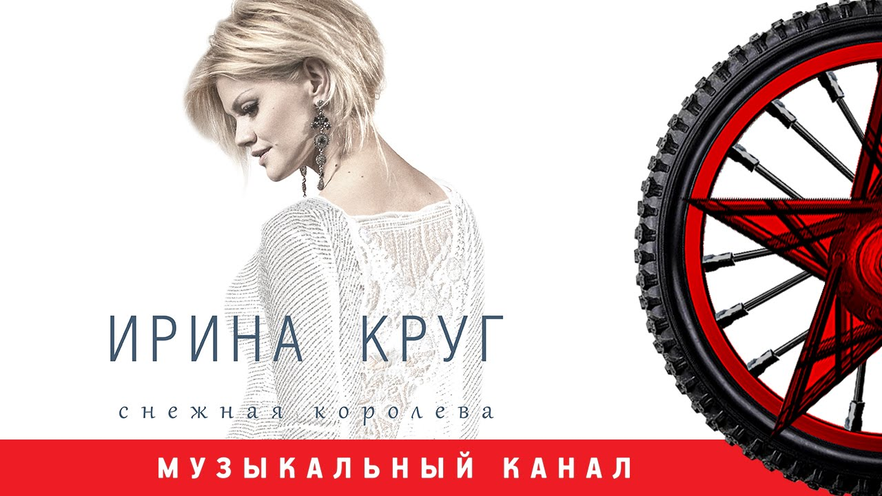 Ирина круг снежная королева текст песни слова аккорды видео.