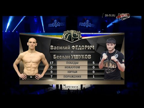 WFCA 3: Василий Федорыч vs. Беслан Ушуков | Vasiliy Fedorych vs. Beslan Ushukov