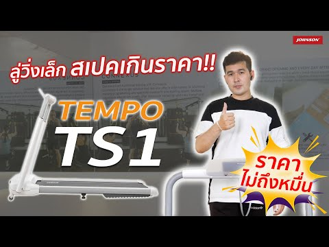 Tempo TS1 ลู่วิ่งรุ่นเล็ก สเปคเกินราคา