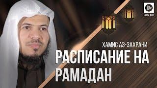 Расписание на месяц рамадан   Шейх Хамис аз-Захрани [Новинка]
