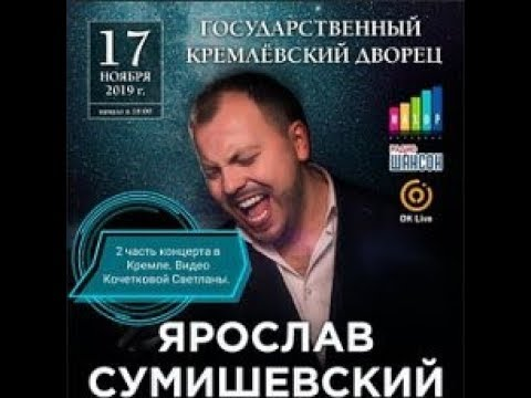 Ярослав Сумишевский. Кремль 17 ноября 2019 год. 2-ое отделение концерта. Видео Кочетковой Светланы.