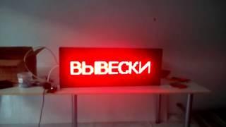 Производство светодиодных вывесок, объемных букв, световых коробов в г. Новороссийск(РПК