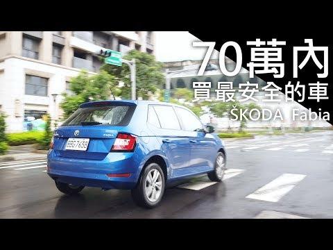 【超越車訊】【First Drive】70萬內,買最安全的ŠKODA Fabia !