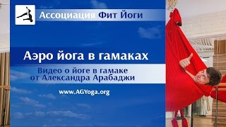 Аэро йога в гамаках. Видео о йоге в гамаке от Александра Арабаджи(Аэро йога в гамаках. Занятие в йога студии., 2013-06-19T18:36:16.000Z)