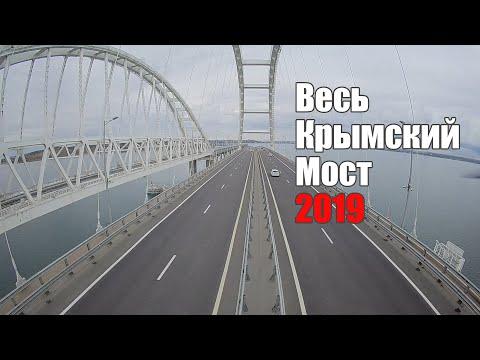 Весь Крымский мост