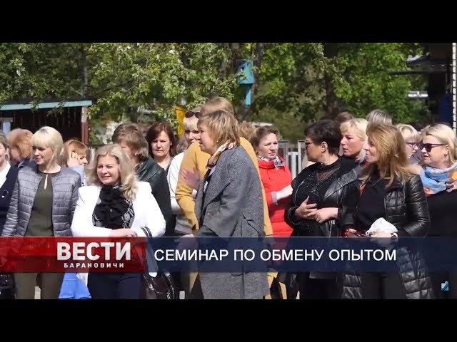 Вести Барановичи 16 мая 2019.