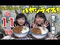 【大食い】なんちゃってハヤシライス11kg!【双子】