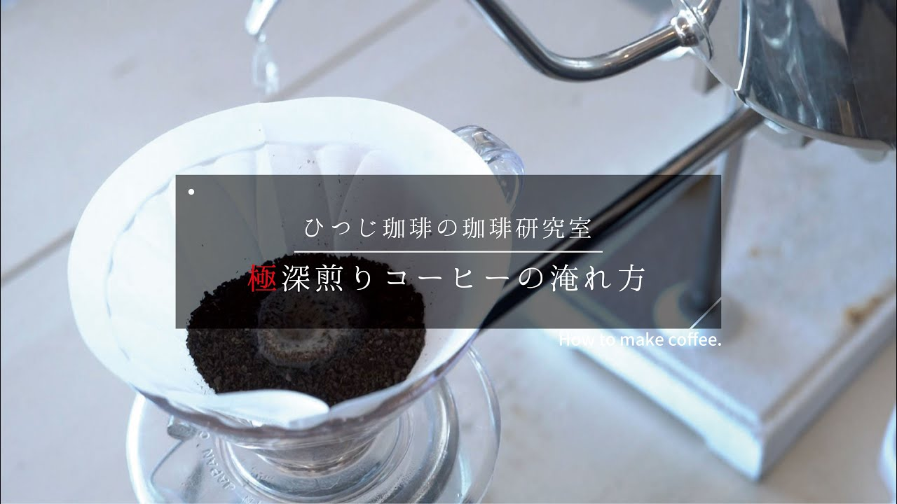 【ひつ研49th】極深煎りコーヒーの淹れ方 ▶13:02