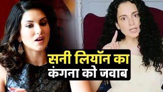 Sunny Leone Ne Diya Kangana Ranaut Ko Jawab, Kya Boli Sunny Leone?