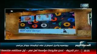 بيونسيه وأديل تسيطران على ترشيحات جوائز جرامى
