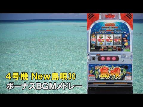 【4号機】new-島唄-ボーナス曲メドレー