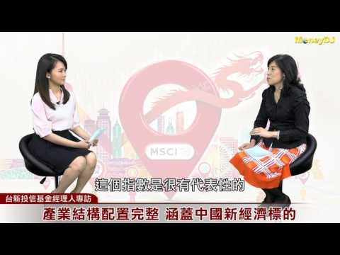 【台新投信基金經理人專訪】ETF投資新寵 MSCI中國、台灣單日正向、反向ETF