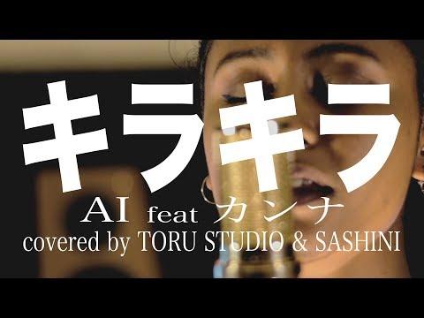 Kira kira feat. Kanna -AI / covered by TORU STUDIO