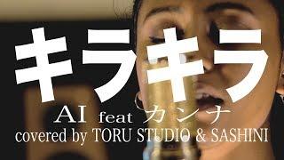 TORU STUDIO では、コラボしてくださるシンガー、クリエイター、渡辺直...