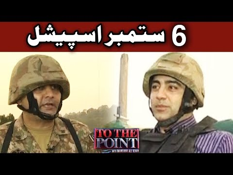 6 September Special - To The Point 3 September 2017 - Express News
