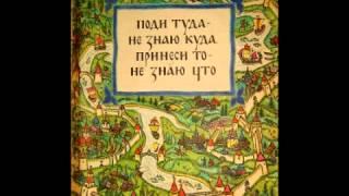 Аудио сказки - Поди туда не знаю куда, принеси то не знаю что (Русские народные сказки. Аудиокнига)