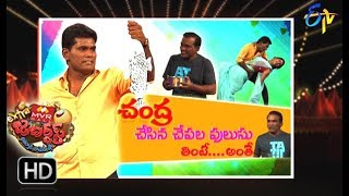 Extra Jabardasth|26th January 2018   | Full Episode | ETV Telugu