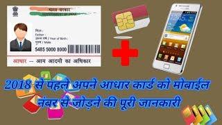 How to link Aadhaar card to your mobile number (आधार कार्ड में अपने मोबाइल नम्बर से कैसे जोड़े )