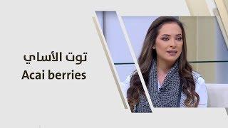 "توت الأساي ""Acai berries"" - رند الديسي"