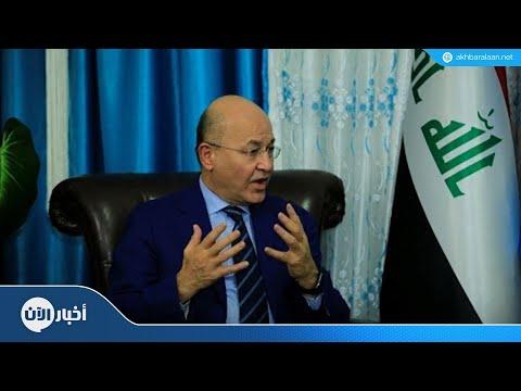 الرئيس العراقي يختتم جولته الإقليمية بالرياض اليوم  - نشر قبل 2 ساعة