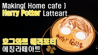 [라떼아트] 해리포터 아트 만들기 / Latte Art…