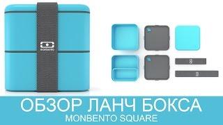 Обзор ланч бокса Monbento Square