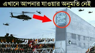 দেখুন পৃথিবীর সবচেয়ে সুরক্ষিত ৫ স্থান | 5 Most Heavily Guarded Places On Earth | Bangla | MKtv