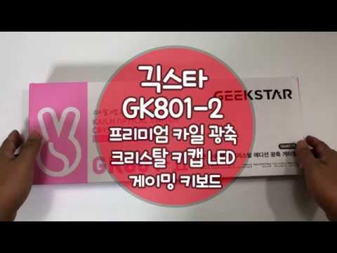 긱스타 GK801-II 프리미엄 카일 광축 크리스탈 키캡 LED 게이밍 키보드