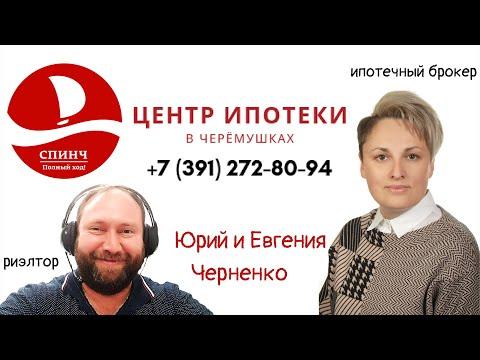 Купить комнату под материнский капитал в Красноярске. Спинч.