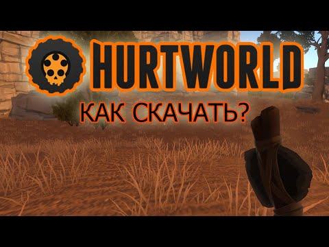 Где и как скачать hurtworld-хартворлд пиратка 2017-2018.
