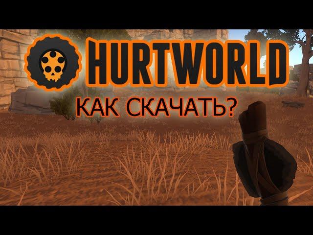 Hurtworld скачать пиратку последнюю версию.